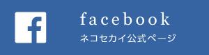 ネコセカイ公式Facebookページ