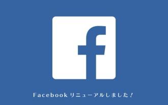 ネコセカイ公式facebookリニューアル