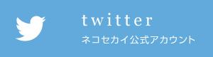 ネコセカイ公式Twitterアカウント