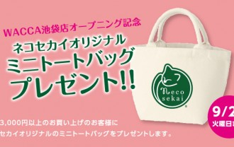 ネコセカイトートバッグプレゼント