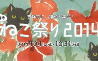 吉祥寺ねこ祭り2014
