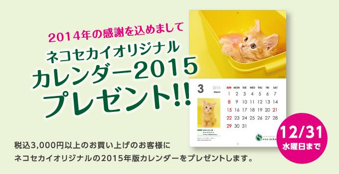 ネコセカイトートカレンダープレゼント