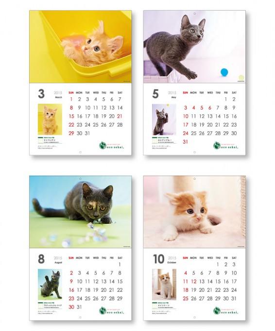 ネコセカイトートカレンダー2015