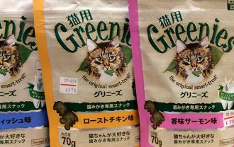 猫用Greenies