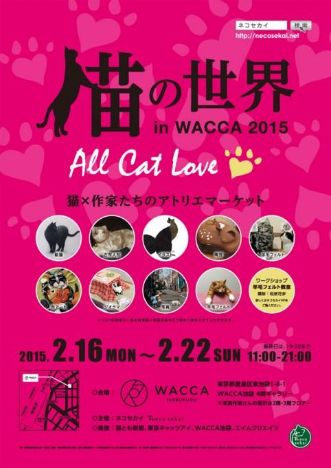 猫の世界 in WACCA 2015
