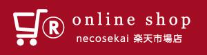 ネコセカイオンラインショップ