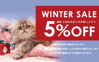 ネコセカイ WINTER SALE