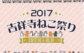 吉祥寺ねこ祭り2017