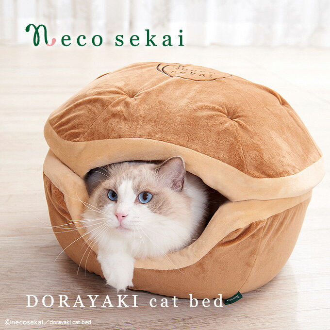 ネコセカイ楽天市場店/キャットラウンドベッド