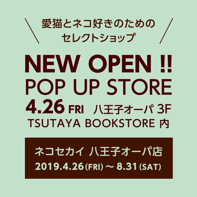 ネコセカイ 八王子オーパ店が 4/26(金) 期間限定オープン!!