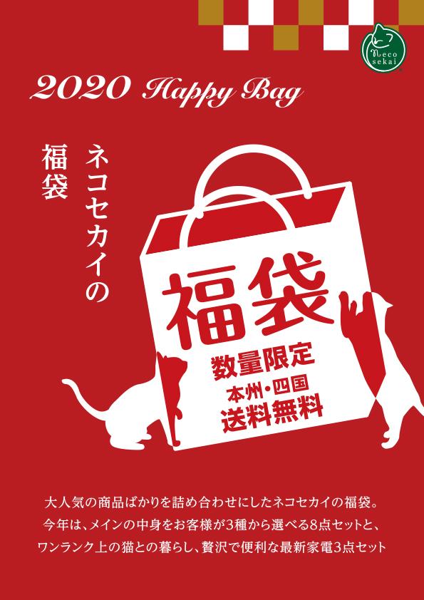 ネコセカイ福袋2020