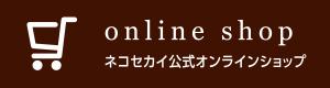 ネコセカイ公式オンラインショップ