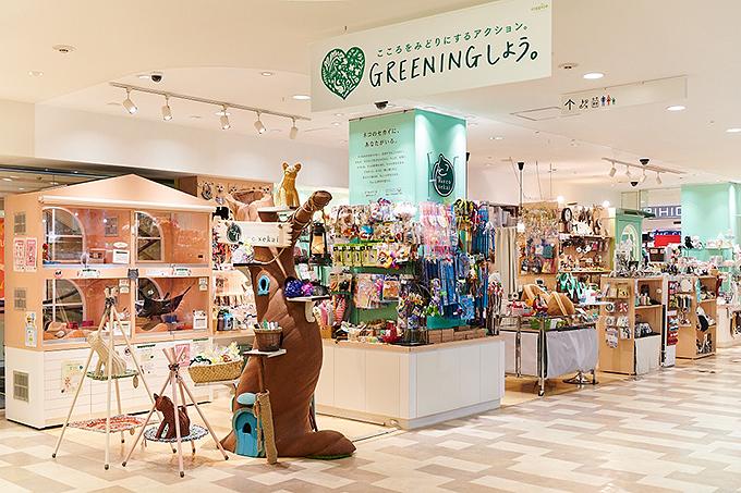 ネコセカイコピス吉祥寺店